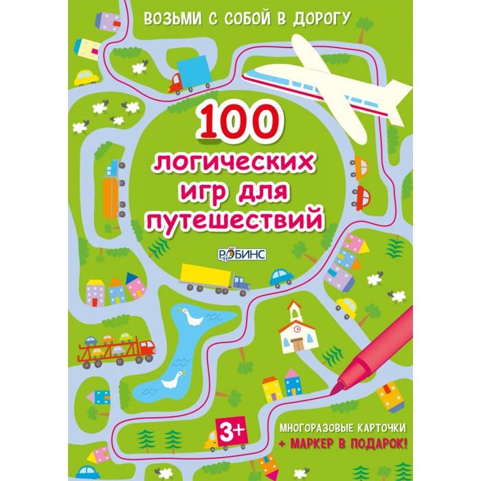 Настольные игры Робинс Асборн-карточки. 100 логических игр для путешествий евгений корнилов программирование шахмат и других логических игр
