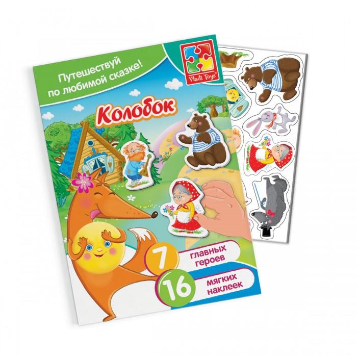 Купить Vladi toys Мягкие наклейки для детей Сказки Колобок в интернет магазине. Цены, фото, описания, характеристики, отзывы, обзоры