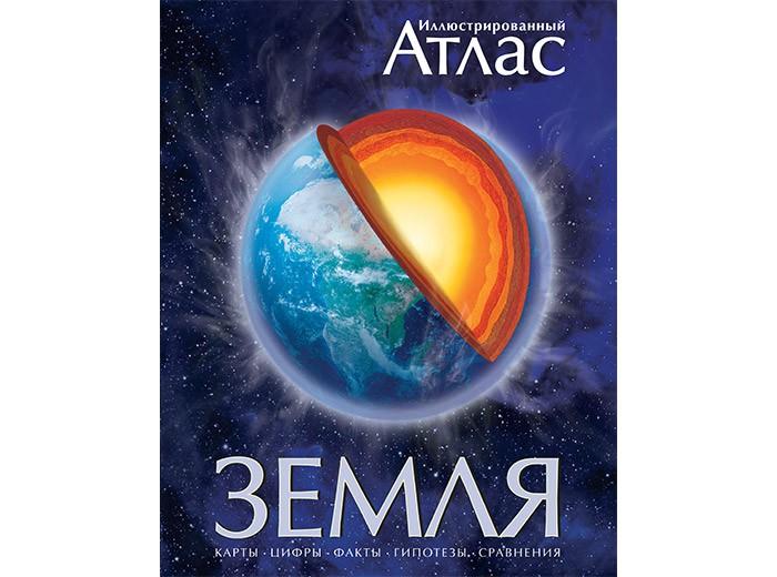 Атласы и карты Махаон Земля. Иллюстрированный атлас