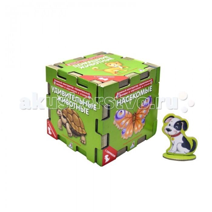 Книжки-игрушки Робинс Книжный конструктор. Удивительный зоопарк в картинках и стиха