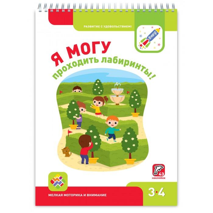 Купить Я могу Обучающая тетрадь Проходить лабиринты 3-4 года в интернет магазине. Цены, фото, описания, характеристики, отзывы, обзоры