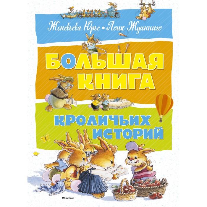 Махаон Большая книга кроличьих историй 978-5-389-12839-2