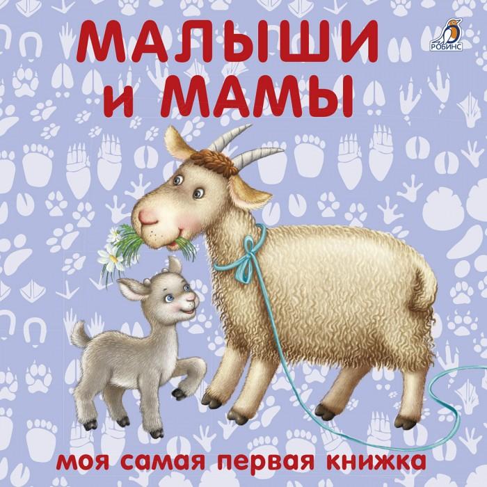 Купить Робинс Книжки-картонки Малыши и мамы в интернет магазине. Цены, фото, описания, характеристики, отзывы, обзоры