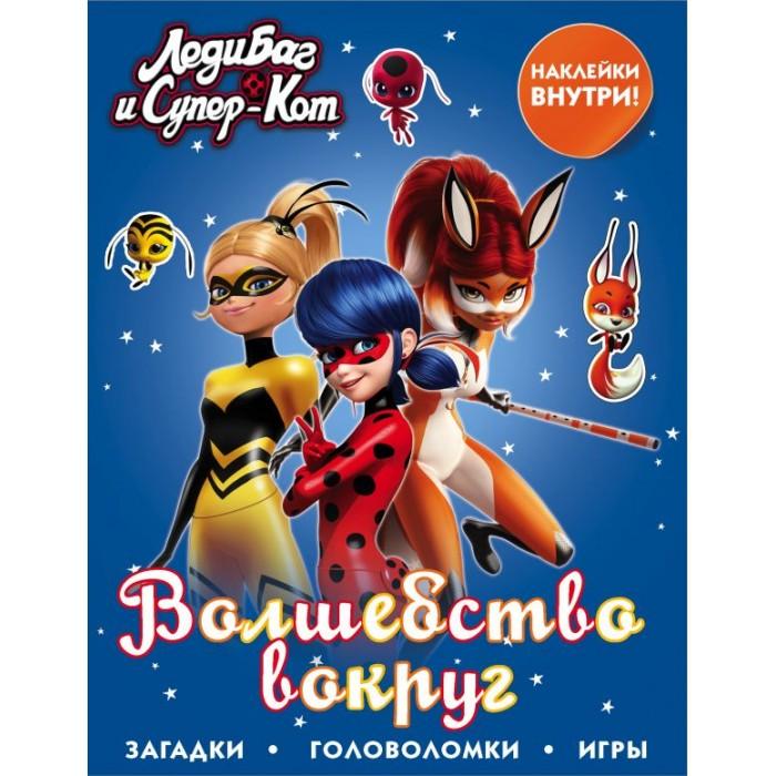 Картинка для Обучающие книги Издательство АСТ Книга Леди Баг и Супер-Кот Волшебство вокруг