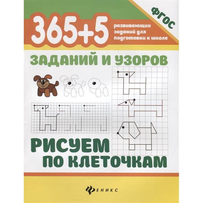 Картинка для Раннее развитие Феникс Книжка Рисуем по клеточкам 365 + 5 заданий и узоров
