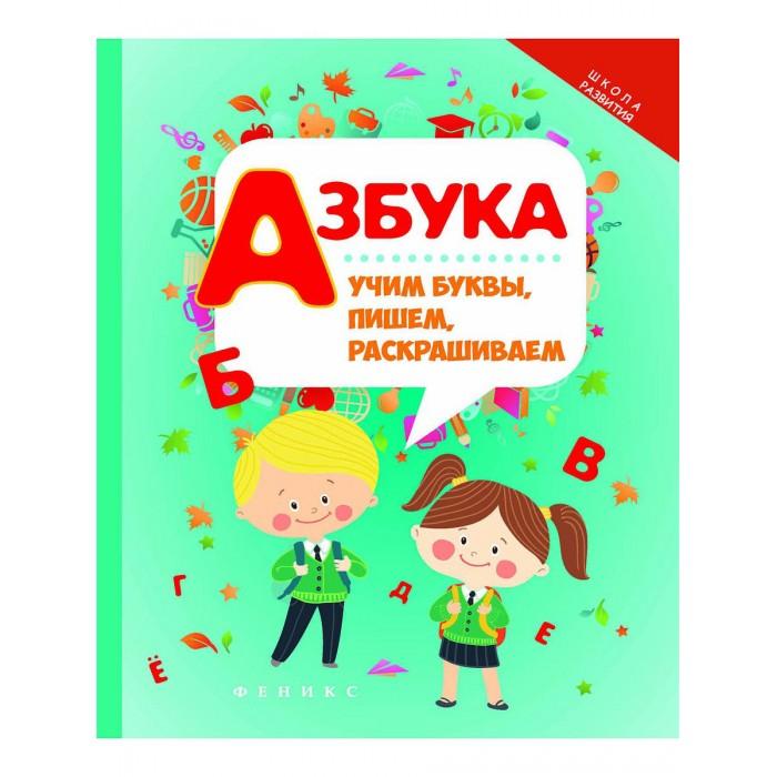 Раннее развитие Феникс Книжка Азбука: учим буквы пишем раскрашиваем