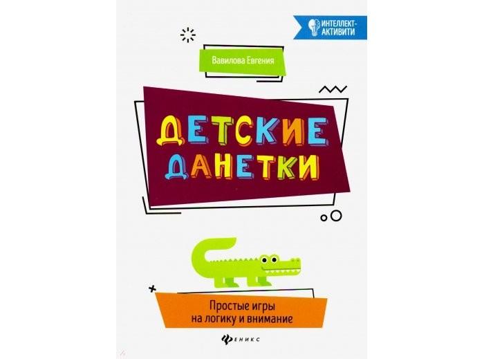 Развивающие книжки Феникс Книжка Детские данетки: простые игры на логику и внимание