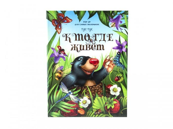 Книжки-панорамки Malamalama Pop up для самых маленьких Тук-тук Кто где живет pop up для малышей тук тук кто где живет