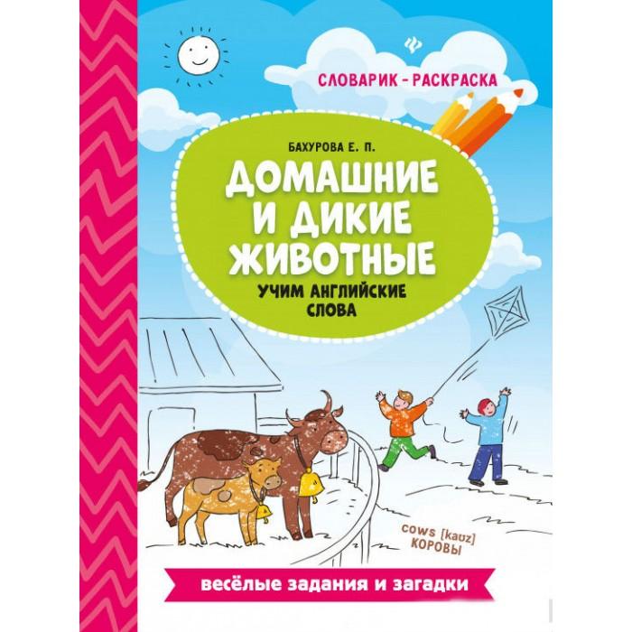 Картинка для Раннее развитие Феникс Книжка Домашние и дикие животные: учим английские слова