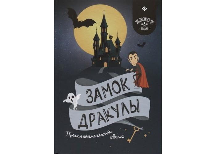 Развивающие книжки Феникс Книжка Замок Дракулы: приключенческий квест