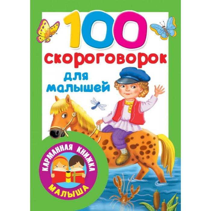 Обучающие книги Издательство АСТ 100 скороговорок для малышей художественные книги издательство аст 100 сказок для малышей