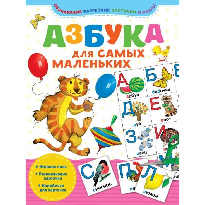 Раннее развитие Издательство АСТ Азбука для самых маленьких азбука для самых маленьких тигренок