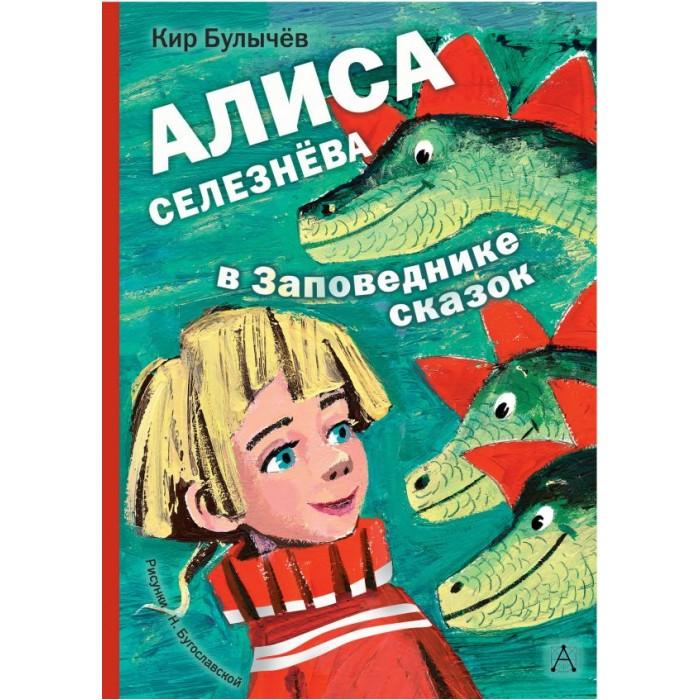 Купить Художественные книги, Издательство АСТ Алиса Селезнёва в Заповеднике сказок