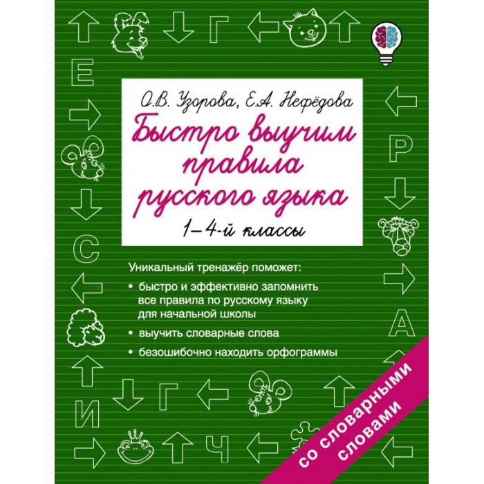 Купить Издательство АСТ Быстро выучим правила русского языка 1-4 классы в интернет магазине. Цены, фото, описания, характеристики, отзывы, обзоры