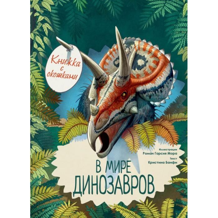 Книжки-панорамки Издательство АСТ Книжка с окошками В мире динозавров