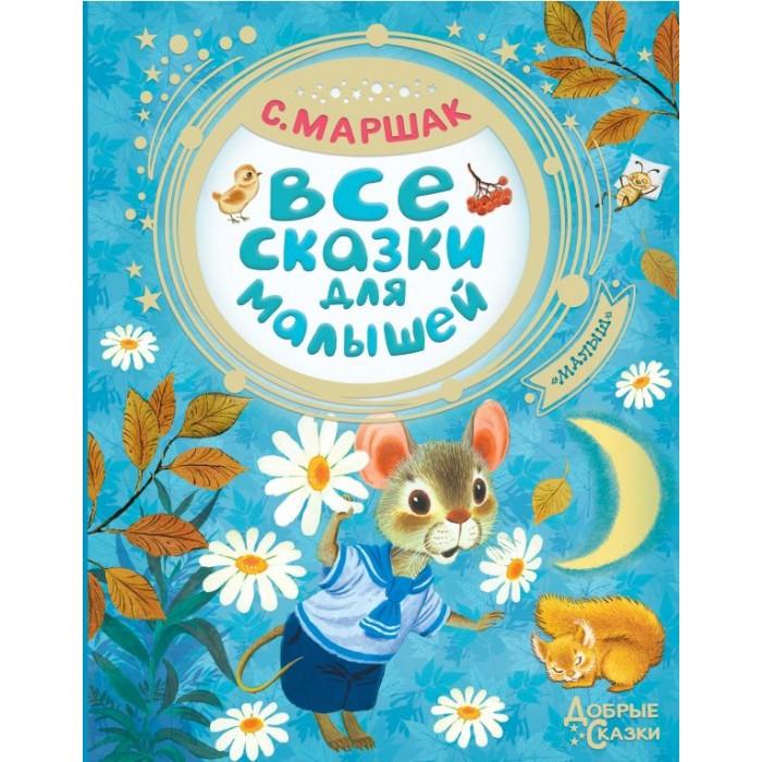 Художественные книги Издательство АСТ Все сказки для малышей С. Маршак