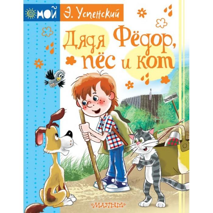 Купить Художественные книги, Издательство АСТ Дядя Фёдор, пёс и кот