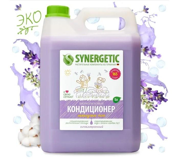 Бытовая химия Synergetic Кондиционер для белья Лавандовое поле 5 л кондиционер для белья с запахом