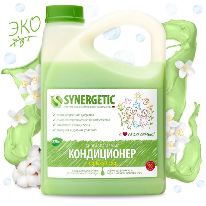 Бытовая химия Synergetic Кондиционер для белья Райский сад 2.75 л кондиционер для белья с запахом