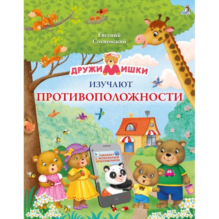 робинс книга дружимишки удивительная азбука Обучающие книги Робинс Книга ДружиМишки изучают противоположности