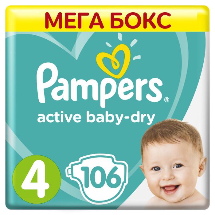 Подгузники Pampers Подгузники Active Baby-Dry 8-14 кг 106 шт. подгузники детские pampers подгузники active baby dry 8 14 кг 4 размер 90 шт