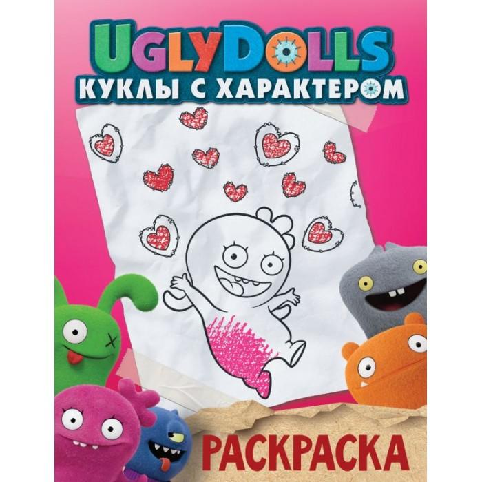 Раскраски Издательство АСТ UglyDolls Куклы с характером ASE000000000845521