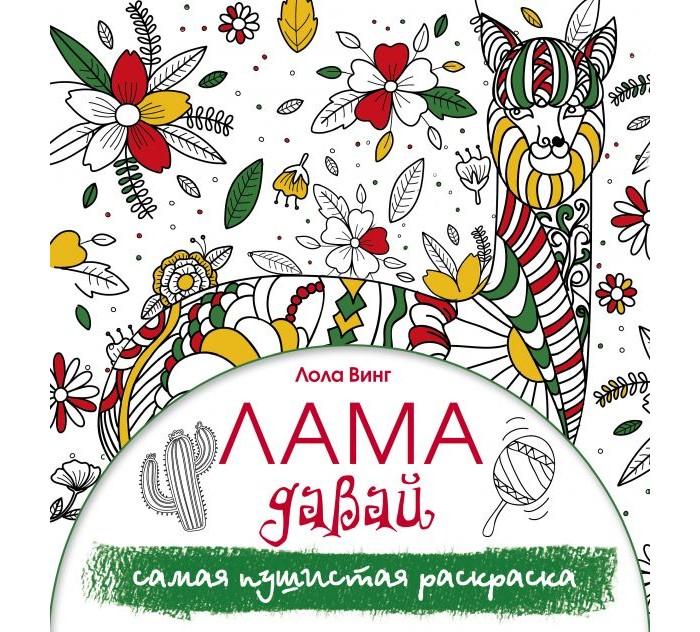 Раскраски Издательство АСТ Лама давай Самая пушистая
