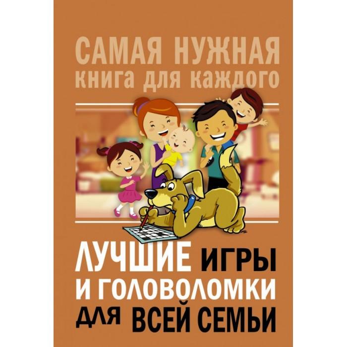 цена на Обучающие книги Издательство АСТ Лучшие игры и головоломки для всей семьи