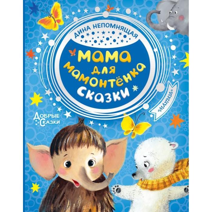 Художественные книги Издательство АСТ Мама для мамонтенка Сказки