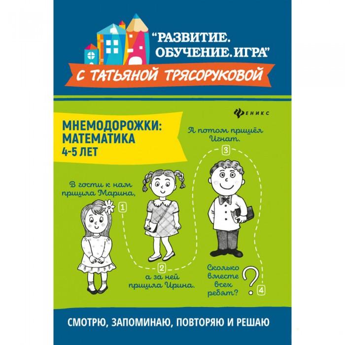 Книги для родителей Феникс Книжка Мнемодорожки: математика 4-5 лет книги для родителей феникс книжка мнемодорожки эмоции 4 5 лет