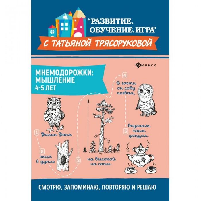 Книги для родителей Феникс Книжка Мнемодорожки: мышление 4-5 лет книги для родителей феникс книжка мнемодорожки эмоции 4 5 лет