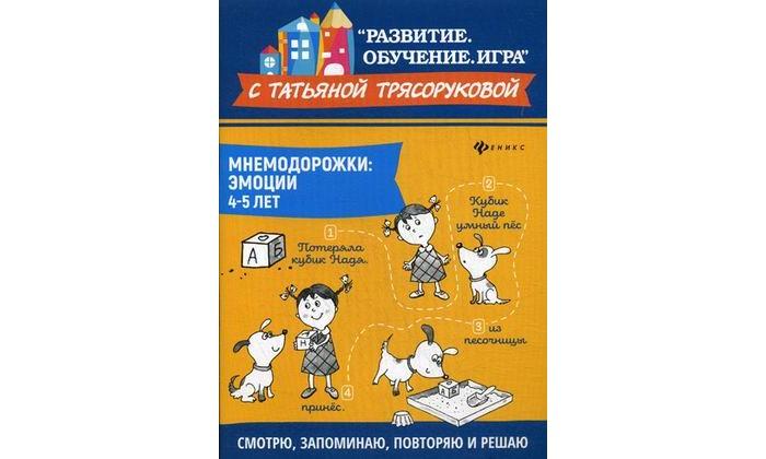 Книги для родителей Феникс Книжка Мнемодорожки: эмоции 4-5 лет книги для родителей феникс книжка мнемодорожки эмоции 4 5 лет