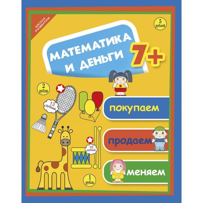 Картинка для Обучающие книги Феникс Книжка Мои первые задачки Математика и деньги