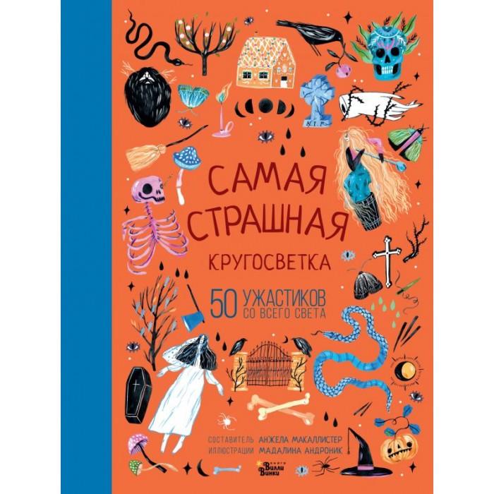 Купить Художественные книги, Издательство АСТ Самая страшная кругосветка 50 ужастиков со всего света