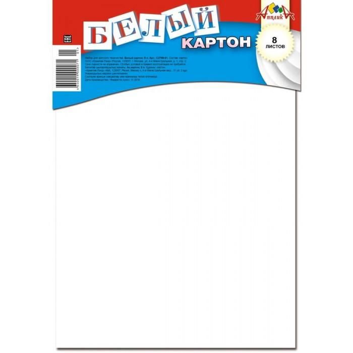 Канцелярия Апплика Картон белый А4 8 листов
