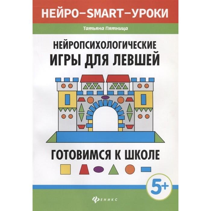 Обучающие книги Феникс Книжка Нейропсихологические игры для левшей: готовимся к школе