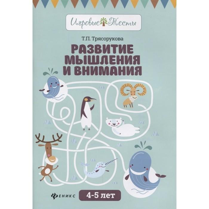 Фото - Книги для родителей Феникс Книжка Развитие мышления и внимания: 4-5 лет королева оксана васильевна что как почему для развития ребенка с 4 лет