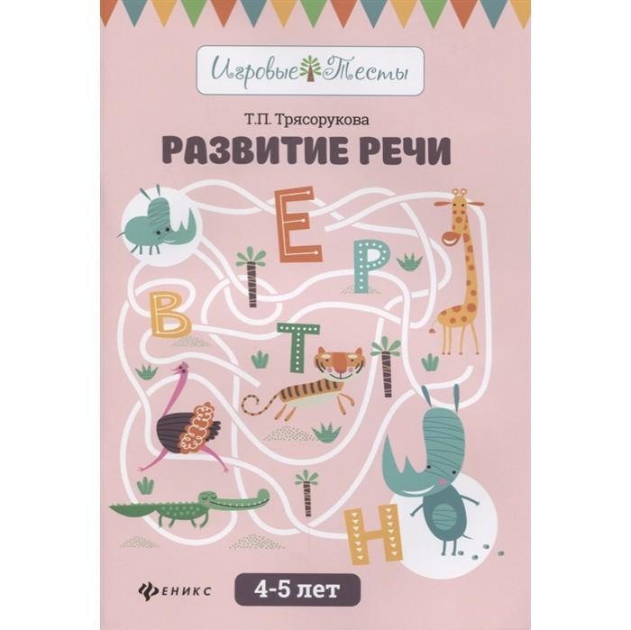 Фото - Книги для родителей Феникс Книжка Развитие речи 4-5 лет королева оксана васильевна что как почему для развития ребенка с 4 лет
