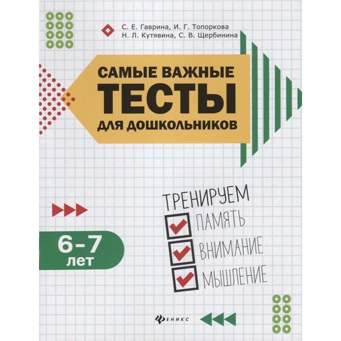 Картинка для Книги для родителей Феникс Книжка Самые важные тесты для дошкольников: тренируем память, внимание, мышление: 6-7 лет