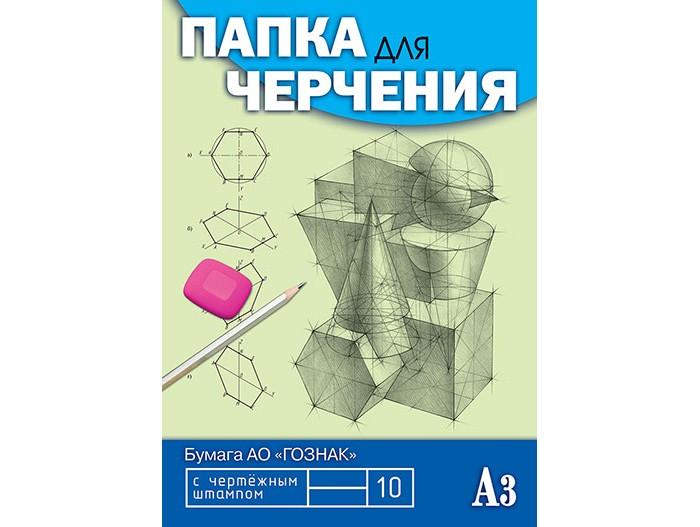 Принадлежности для рисования Апплика Папка для черчения со штампом Чертежи А3 10 листов