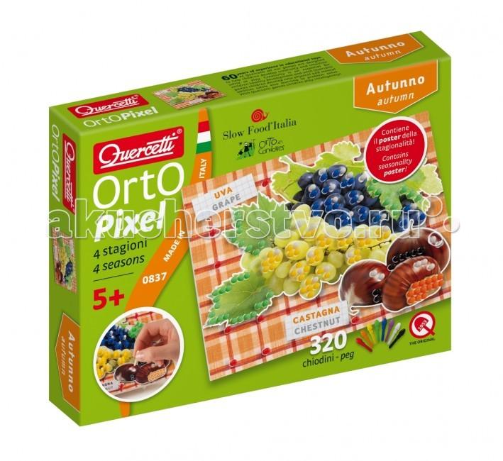 Мозаика Quercetti Пиксельная мозаика серии Сад Осень мозаика бейби бэйсик в чемоданчике quercetti
