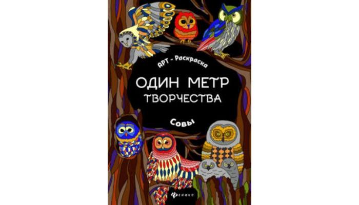 Раскраски Феникс Книжка-раскраска Совы феникс премьер книжка раскраска феникс зимняя