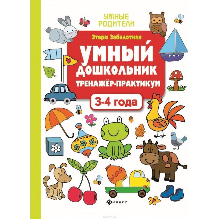 Картинка для Раннее развитие Феникс Книга Умный дошкольник 3-4 года: тренажер-практикум