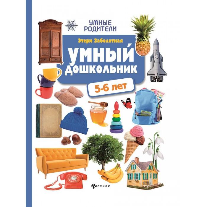 Купить Феникс Книга Умный дошкольник 5-6 лет: тренажер-практикум в интернет магазине. Цены, фото, описания, характеристики, отзывы, обзоры