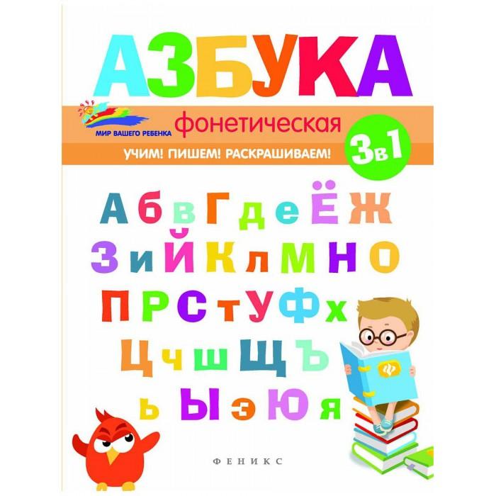 Раннее развитие Феникс Фонетическая азбука азбука книга изд азбука ласточки и амазонки рэнсом а 560 ст