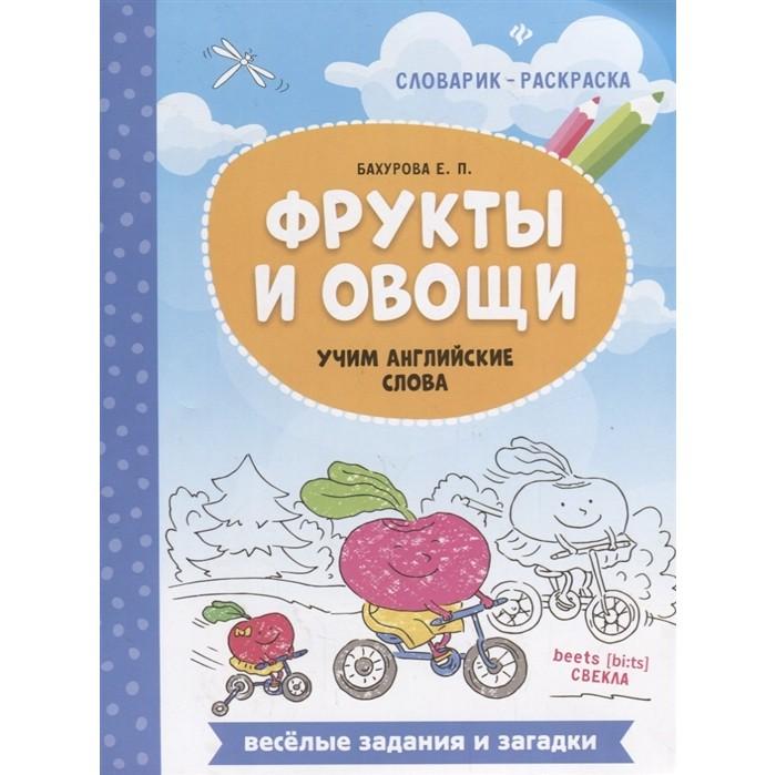 Раннее развитие Феникс Книжка Фрукты и овощи: учим английские слова