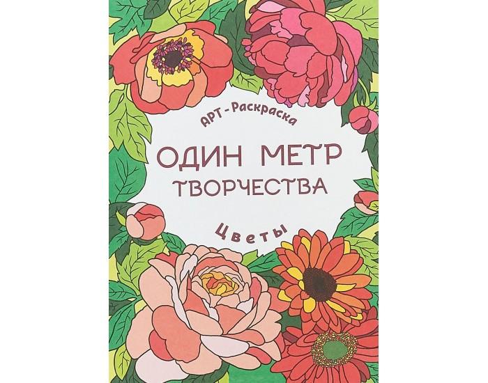 Купить Раскраска Феникс Книжка Цветы в интернет магазине. Цены, фото, описания, характеристики, отзывы, обзоры