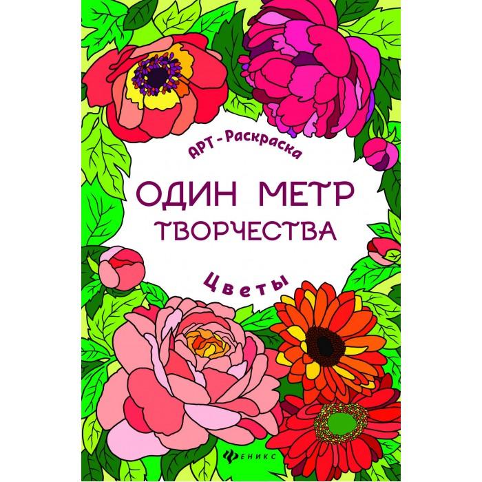 Раскраски Феникс Книжка Цветы 3-е издание