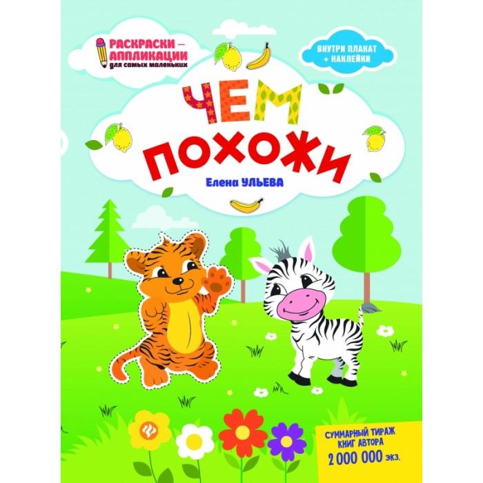 Раскраски Феникс Книжка Чем похожи феникс книжка раскраска раскраски аппликации для детей угадай цвет е ульева