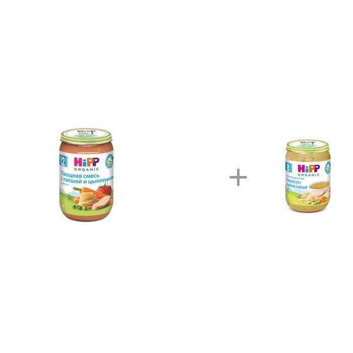 Hipp Овощная смесь с лапшой и цыпленком с 12 мес., 220 г и Мой первый супчик Крем-суп овощной с индейкой и лапшой с 8 мес. 190 г